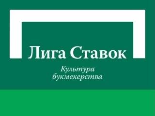лучшие россии конторы онлайн самые букмекерские
