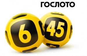 Гослото-6-из-45